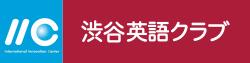 IIC 渋谷英語クラブ
